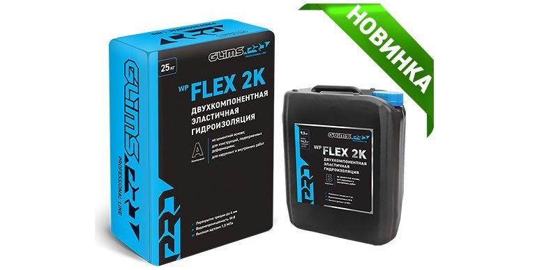 Glims PRO WP FLEX 2K - Двухкомпонентная эластичная гидроизоляция.