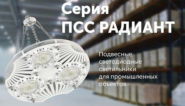 Серия светодиодных светильников Фокус - ПСС Радиант.