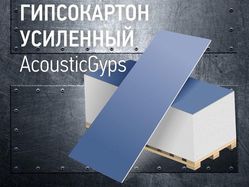 Волма AcousticGyps - Гипсокартон усиленный.