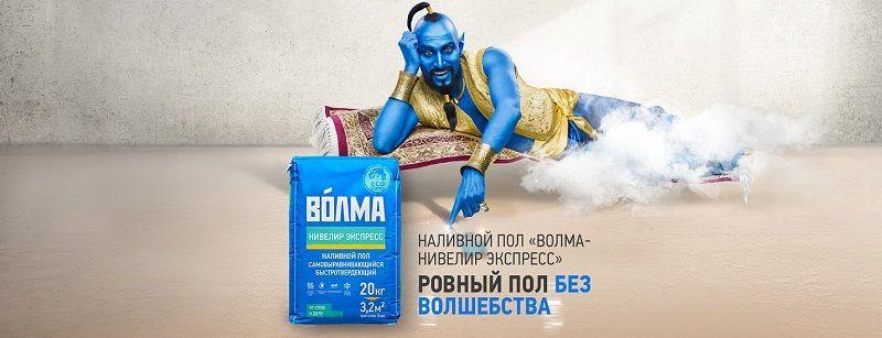 Рекламная компания ВОЛМА 2018. Волшебник - Джин!