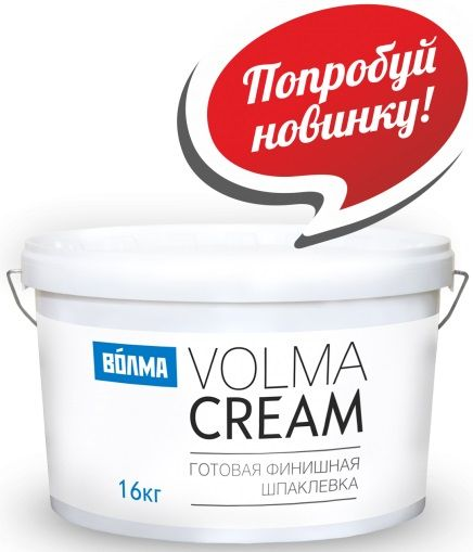 """Новая шпаклевка """"VOLMA-Cream"""" от компании ВОЛМА."""