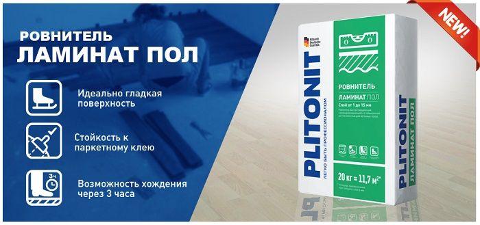 Plitonit Ламинат Пол: безупречное выравнивание бетонных полов.